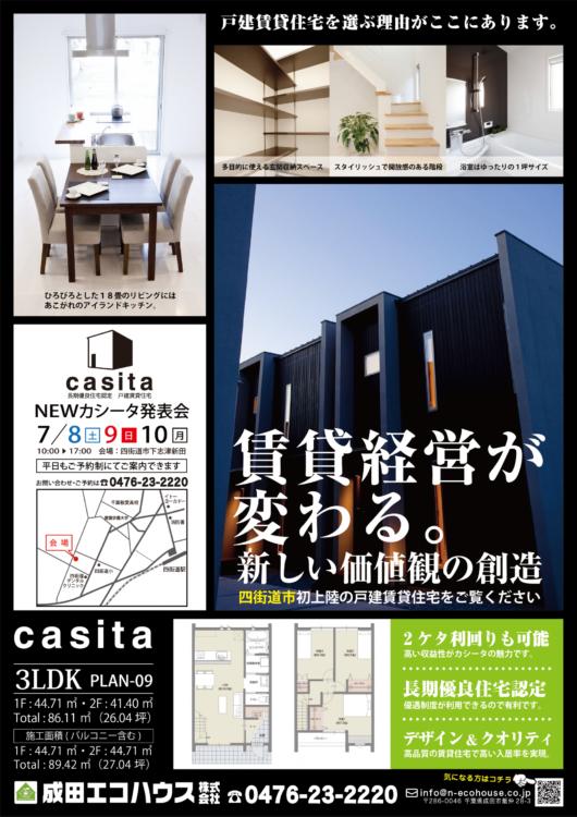 7/8(土)9(日)10(月) casita展示会開催 in四街道