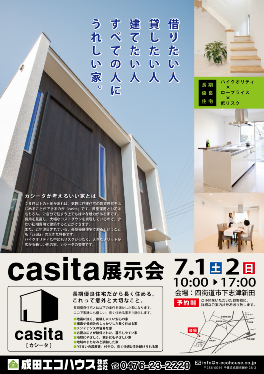 7/1(土)2(日) casita展示会開催 in四街道